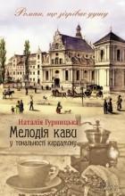 Наталя Гурницька - Мелодія кави у тональності кардамону