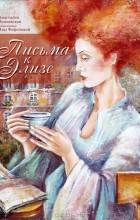 Анастасия Волховская - Письма к Элизе