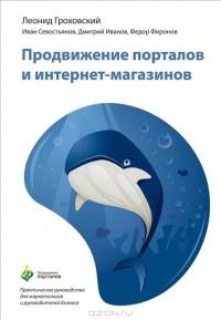 - Продвижение порталов и интернет-магазинов