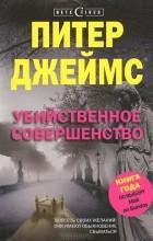 Питер Джеймс - Убийственное совершенство