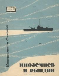Константин Симонов - Иноземцев и Рындин