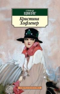 Стефан Цвейг - Кристина Хофленер