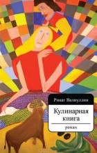 Ринат Валиуллин - Кулинарная книга