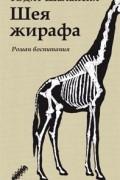 Юдит Шалански - Шея жирафа