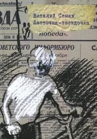 Виталий Семин - Ласточка-звездочка
