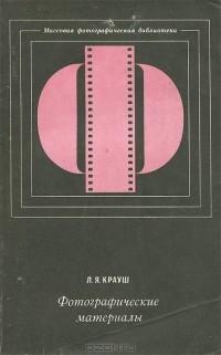 Людмила Крауш - Фотографические материалы