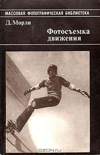 Дон Морли - Фотосъемка движения