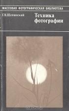 Г. Щепанский - Техника фотографии