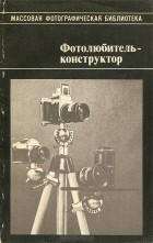 - Фотолюбитель-конструктор