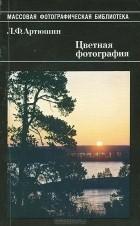 Лев Артюшин - Цветная фотография