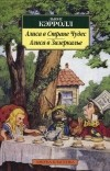 Льюис Кэрролл — Алиса в стране чудес. Алиса в зазеркалье