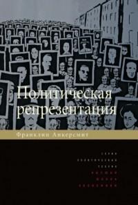 Франклин Рудольф Анкерсмит - Политическая репрезентация