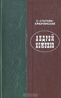 Сергей Степняк-Кравчинский - Андрей Кожухов