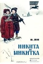 Василий Ян - Никита и Микитка