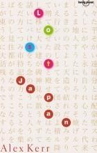 Алекс Керр - Утраченная Япония
