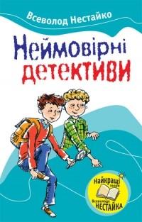 Всеволод Нестайко - Неймовірні детективи (сборник)