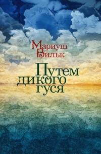 Мариуш Вильк - Путем дикого гуся