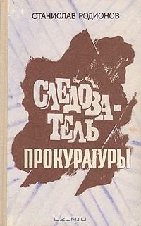 Станислав Родионов - Следователь прокуратуры (сборник)
