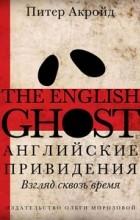 Питер Акройд - Английские привидения. Взгляд сквозь время