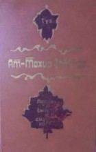 Ат-Тахир Ваттар - Туз. Любовь и смерть в смутное время