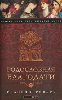 Франсин Риверс - Родословная Благодати (сборник)