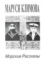 Маруся Климова — Морские рассказы