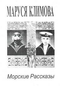Маруся Климова - Морские рассказы