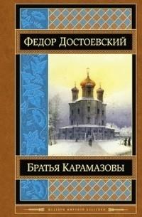 Фёдор Михайлович Достоевский - Братья Карамазовы