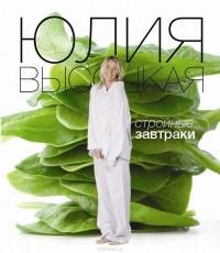 Юлия Высоцкая - Стройные завтраки