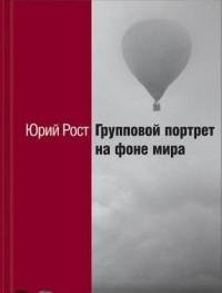 Юрий Рост - Групповой портрет на фоне мира