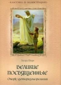 Эдуард Шюре - Великие посвященные. Очерк эзотеризма религий