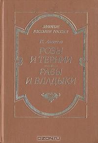 Николай Алексеев-Кунгурцев - Розы и тернии. Рабы и владыки (сборник)