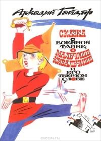 Аркадий Гайдар - Сказка о военной тайне, о Мальчише-Кибальчише и его твердом слове