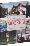- Наружная реклама Москвы. История, типология, документы