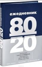 К. Елисеева - Ежедневник 80/20