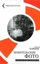 Ольга Бойцова - Любительские фото. Визуальная культура повседневности