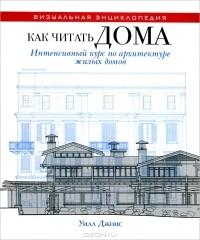 Уилл Джонс - Как читать дома. Интенсивный курс по архитектуре жилых домов
