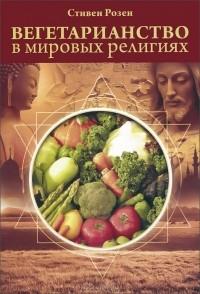 Стивен Розен - Вегетарианство в мировых религиях