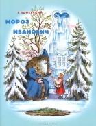 Владимир Одоевский - Мороз Иванович