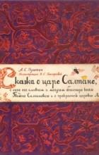Пушкин Александр Сергеевич - Сказка о царе Салтане, о сыне его славном и могучем богатыре князе Гвидоне Салтановиче