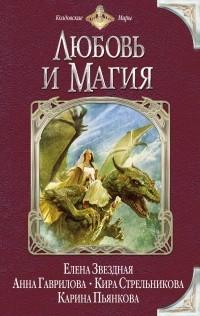 - Любовь и магия (сборник)