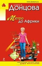 Дарья Донцова - Метро до Африки