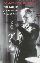 Николай Алов - Мария Кюри. Подвиг длиною в жизнь