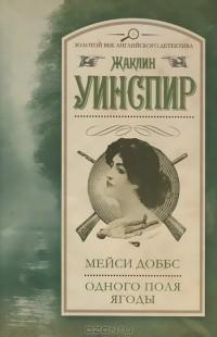 Жаклин Уинспир - Мейси Доббс. Одного поля ягоды (сборник)