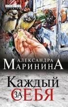 Александра Маринина - Каждый ради себя