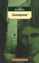 Франц Кафка - Завещание