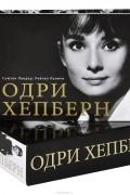 - Одри Хепберн в фотографиях и цитатах (подарочное издание)