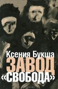 Ксения Букша - Завод