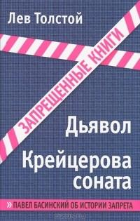 Лев Толстой - Дьявол. Крейцерова соната (сборник)