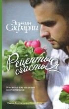 Эльчин Сафарли - Рецепты счастья
